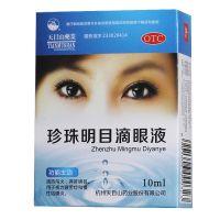 ,天目山药业  珍珠明目滴眼液,10ml*1瓶/盒,用于治疗视力疲劳症和慢性结膜炎