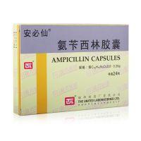 安必仙,氨苄西林胶囊 ,0.25克*24粒,适用于呼吸道感染,泌尿系统感染,消化道感染等