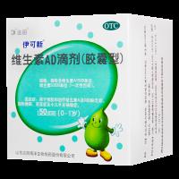 伊可新,维生素AD滴剂(胶囊型)0-1岁,50粒,【3盒仅需115元 】用于预防和治疗维生素A及D的缺乏症