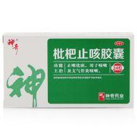 神奇,枇杷止咳胶囊,24粒,【低至9.9元/盒】主要用于止嗽化痰,咳嗽,支气管炎等