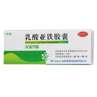 ,乳酸亚铁胶囊, 0.15g*18粒/盒,用于贫血人群适用