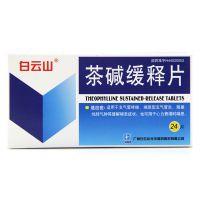 白云山,茶碱缓释片 ,0.1g*24片,适用于支气管哮喘,喘息型支气管炎,阻塞性肺气肿等缓解喘息症状