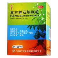 ,复方鲜石斛颗粒 ,5g*10袋 ,用于缓解胃阴不足,口干咽燥,饥不欲食等