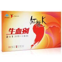 红桃K,生血剂二合一,,适合人体调节免疫,改善营养性贫血