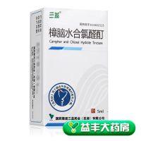 ,三益 樟脑水合氯醛酊,5ml/瓶,本品用于龋齿所致疼痛的暂时止痛