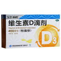 ,星鲨 维生素D滴剂,400单位*30粒/盒,