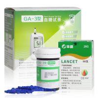 三诺,血糖试条GA-3型 50片(配采血针50支),,【送棉球+棉签】搭配血糖仪使用