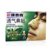 新康泰克,通气鼻贴(薄荷型),,适用于鼻不通