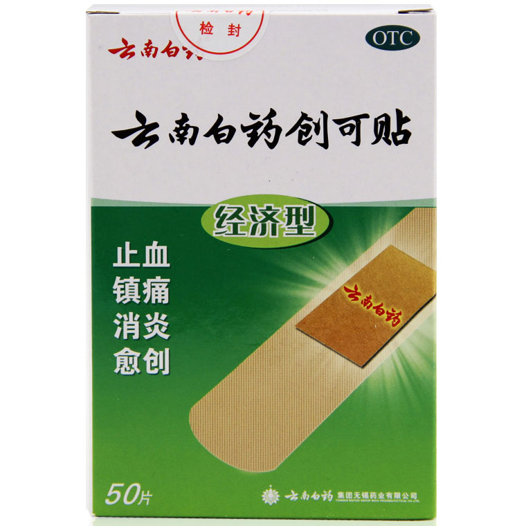 ,云南白药创可贴_经济型,50片/盒,用于止血,镇痛,消炎,愈创