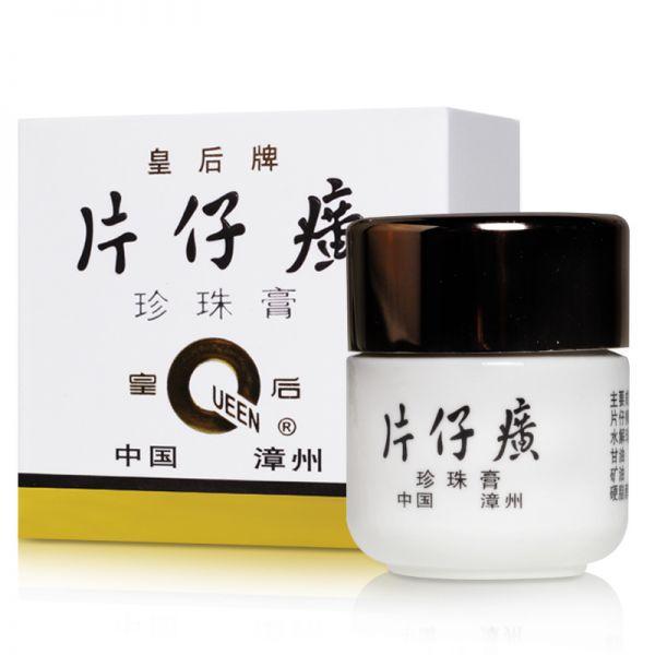 片仔癀珍珠膏 20克