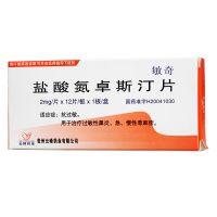 ,敏奇 盐酸氮卓斯汀片,2mg*12片,