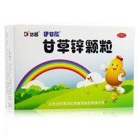 伊甘欣,甘草锌颗粒,1.5克*20袋,用于锌缺乏症引起的儿童厌食、生长发育不良