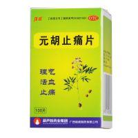 ,元胡止痛片,100片,用于气滞血瘀所致的胃痛,胁痛,头痛以及痛经等