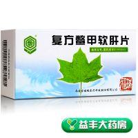 福瑞,复方鳖甲软肝片, 0.5g*48片/盒,软坚散结,化瘀解毒,益气养血