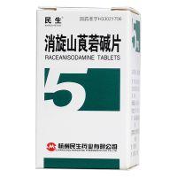 民生,消旋山莨菪碱片_654-2, 5mg*100片/盒,用于解除平滑肌痉挛,胃肠绞痛,胆道痉挛
