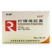 容药,柠檬烯胶囊,75mg*60粒,适用于胆囊炎,胆管炎,胆结石,胆道术后综合征