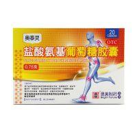 ,奥泰灵  盐酸氨基葡萄糖胶囊, 0.75g*20粒/盒,