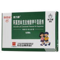 金力舒,阿莫西林克拉维酸钾干混悬剂 , 0.2285g*8包,用于治疗指明微生物的敏感菌株引起的感染