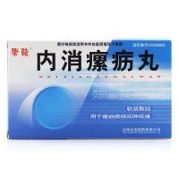 唐龙,内消瘰疬丸,48粒*2板,软坚散结。用球瘰疬痰核或肿或痛
