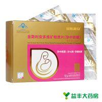 斯利安,金斯利安多维矿物质片(孕中晚期),,适用于需要补充多种维生素和矿物质的孕中晚期妇女