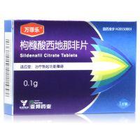 万菲乐,枸橼酸西地那非片,0.1g*1片,用于治疗勃起功能障碍