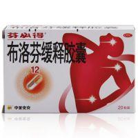 ,芬必得_布洛芬缓释胶囊,300mg*20粒/盒,用于缓解轻至中度疼痛,肌肉神经痛