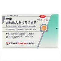 可乐尔,氢溴酸右美沙芬分散片,15毫克*24片,用于干咳