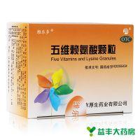 ,维乐多 五维赖氨酸颗粒,5克*8袋,用于促进小儿、儿童正常发育及年老体弱者的营养补充。