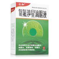 仁和,氧氟沙星滴眼液,10毫升,适用于治疗细菌性结膜炎、角膜炎