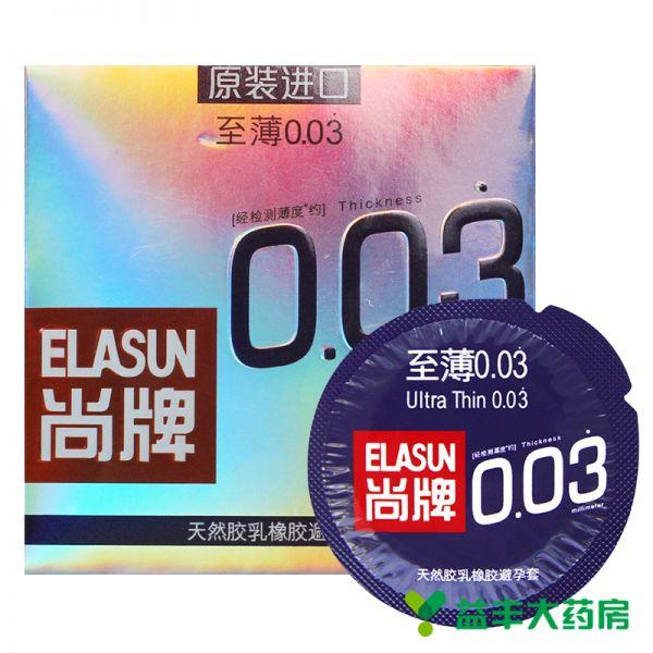 尚牌 天然乳胶橡胶避孕套至薄003(赠)