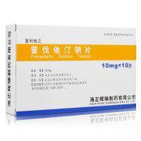 辉瑞,普伐他汀钠片,10毫克*10片,适用于饮食限制仍不能控制的原发性高胆固醇血症等