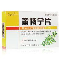 白云桥,黄杨宁片,0.5毫克*100片,用于气滞血瘀所致的胸痹心痛,脉象结代及冠心病