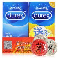 杜蕾斯,【18只】避孕套活力激情套装,,品牌避孕套 大胆说,大胆爱