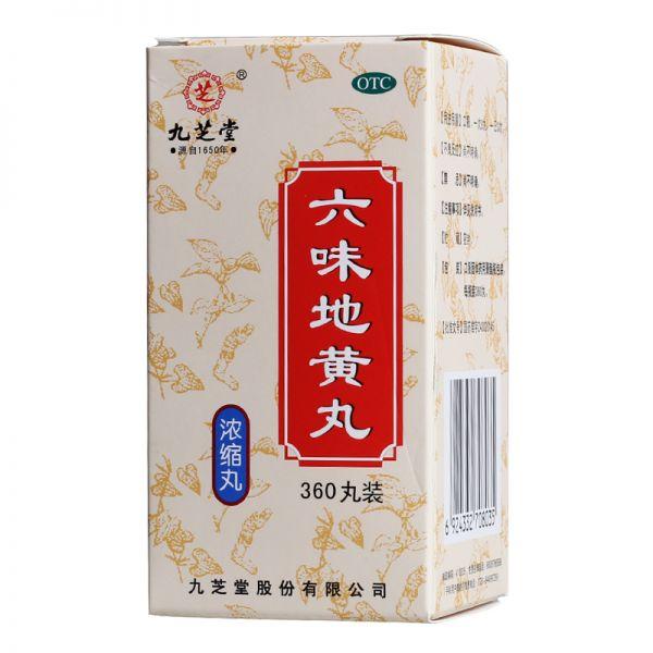【 第二件半价】九芝堂 六味地黄丸_浓缩丸 360丸*1瓶/盒