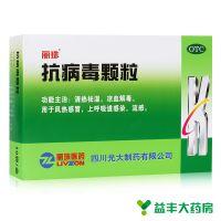 ,丽珠 抗病毒颗粒, 9克*10袋,用于风热感冒 上呼吸道感染 流感