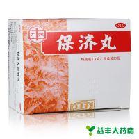 王老吉,保济丸,20瓶/盒,作用于暑湿感冒,症见发热头痛、腹痛腹泻、恶心呕吐、肠胃不适:亦可用于晕车晕船