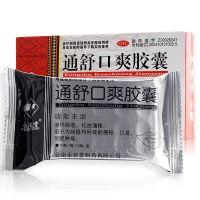 ,通舒口爽胶囊,10粒*3板 ,用于大肠湿热所致的便秘,口臭,牙龈肿痛