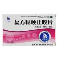 飞云岭,复方桔梗止咳片,0.25g*36片/盒,适用于镇咳、祛痰