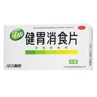 ,健胃消食片,0.8g*64片/盒,用于消化不良