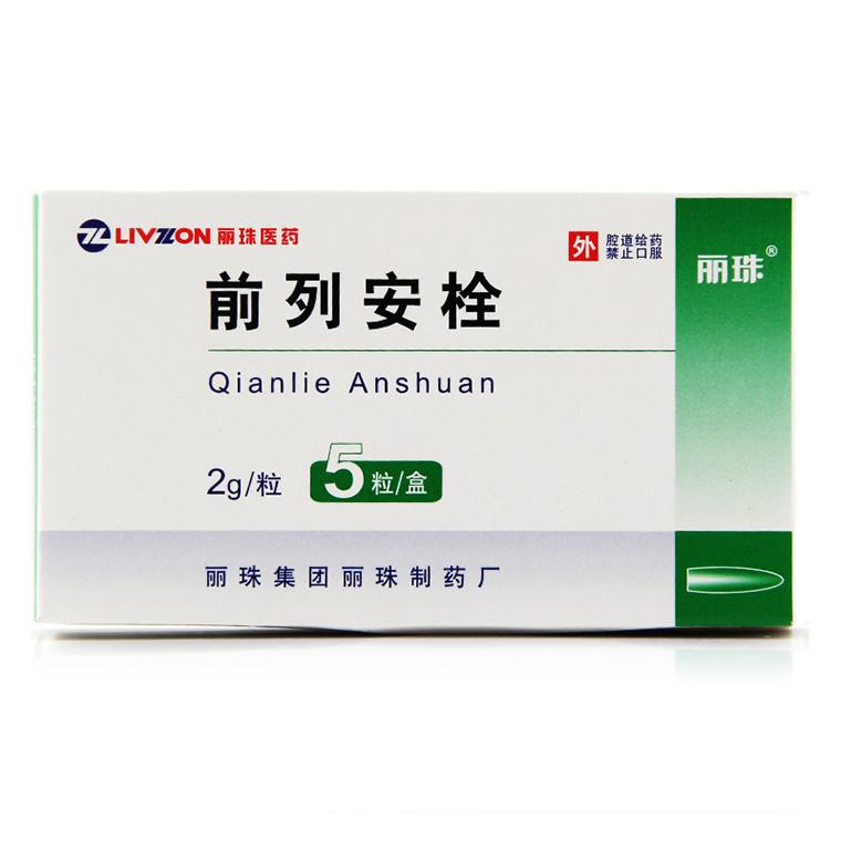 丽珠,前列安栓,2g*5粒 ,用于湿热瘀血雍阻证所引起的排尿不利,尿频,尿痛,尿道口滴白,尿道不适等