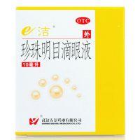 ,珍珠明目滴眼液,10ml/盒,用于视力疲劳症和慢性结膜炎