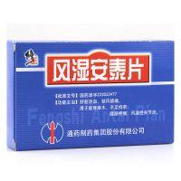 修正,风湿安泰片,0.28g*36片,用于筋骨麻木,手足拘挛,腰腿疼痛,风湿性关节炎