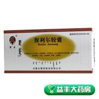 蒙王,保利尔胶囊 ,0.3g*30粒 ,用于高脂血症气滞血瘀,痰浊内阻证