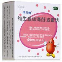 ,伊可新 维生素AD滴剂(胶囊型)  (1岁以上),30粒,用于预防和治疗维生素A及D的缺乏症 如佝偻病 夜盲症及小儿手足抽搐症