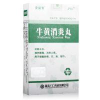 安黛青,牛黄消炎丸,120丸/瓶,用于咽喉肿痛,疔痈,疮疖