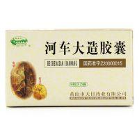 新安江,河车大造胶囊,0.35g*18粒,用于肺肾两亏所致的虚劳咳嗽,潮热骨蒸,盗汗,腰膝酸软