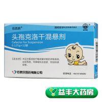 石四药,头孢克洛干混悬剂,0.125克*12袋,