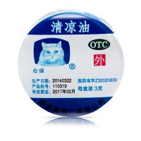 白猫,清凉油,3g/盒,用于伤暑引起的头痛,晕车,蚊虫叮咬