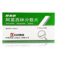 阿林新,阿莫西林分散片 , 0.25g*12片 ,适用于对本品敏感细菌所致的呼吸道感染