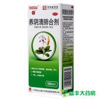,白云山 养阴清肺合剂,150毫升,用于咽喉干燥疼痛 干咳 少痰或无痰